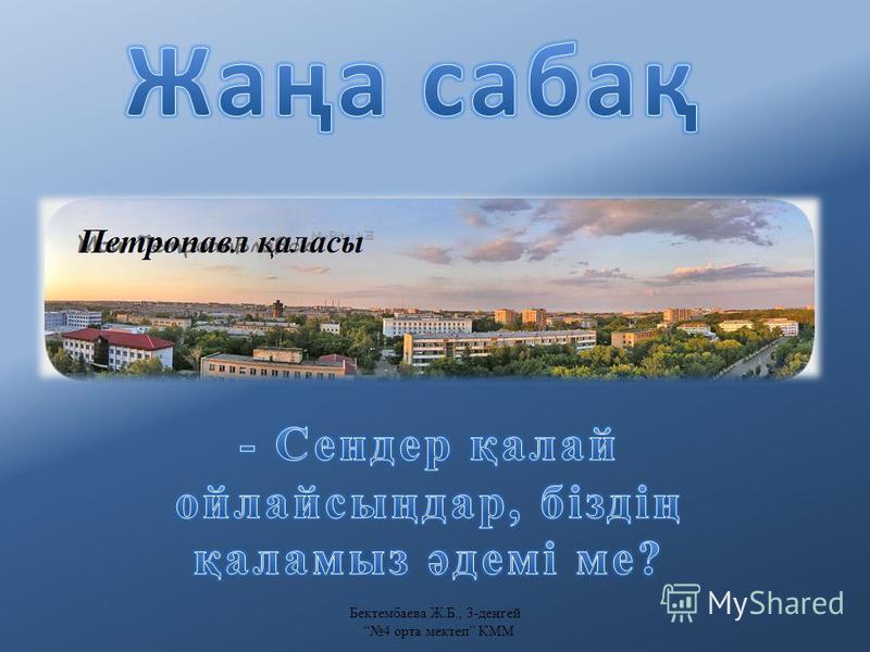 Бектембаева Ж.Б., 3-деңгей 4 орта мектеп КММ