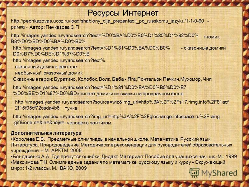http://pechkazovas.ucoz.ru/load/shablony_dlja_prezentacii_po_russkomu_jazyku/1-1-0-90 - рамка - Автор: Печказова С.П Ресурсы Интернет http://images.yandex.ru/yandsearch?text=%D0%BA%D0%B0%D1%80%D1%82%D0% B8%D0%BD%D0%BA%D0%B0% гномик http://images.yand