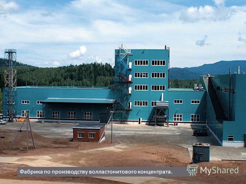 Фабрика по производству волластонит нового концентрата.