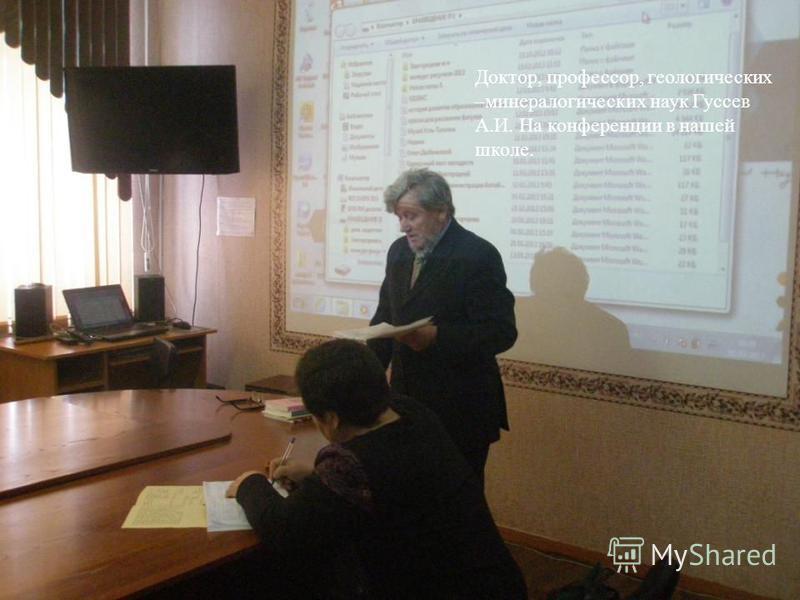 Доктор, профессор, геологических – минералогических наук Гуссев А. И. На конференции в нашей школе.