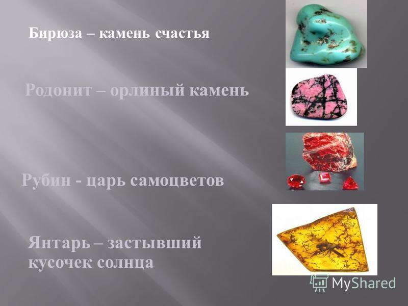 Бирюза – камень счастья Родонит – орлиный камень Рубин - царь самоцветов кусочек солнца Янтарь – застывший
