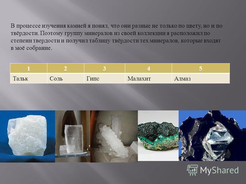 В процессе изучения камней я понял, что они разные не только по цвету, но и по твёрдости. Поэтому группу минералов из своей коллекции я расположил по степени твердости и получил таблицу твёрдости тех минералов, которые входят в моё собрание. 12345 Та