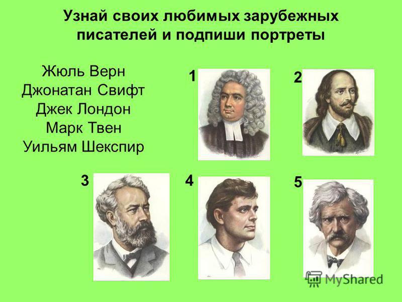 Узнай своих любимых зарубежных писателей и подпиши портреты Жюль Верн Джонатан Свифт Джек Лондон Марк Твен Уильям Шекспир 1 2 34 5