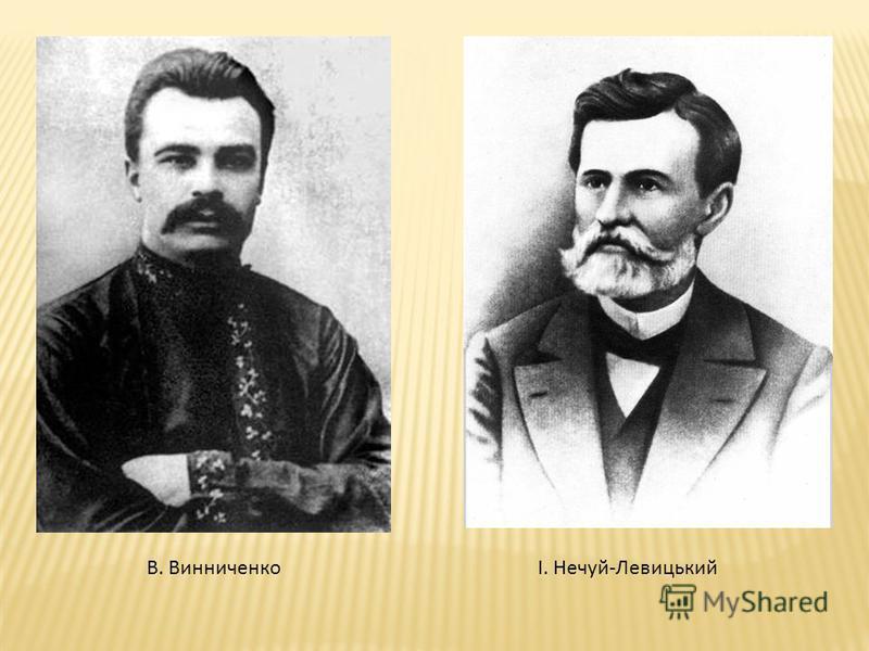 В. ВинниченкоІ. Нечуй - Левицький