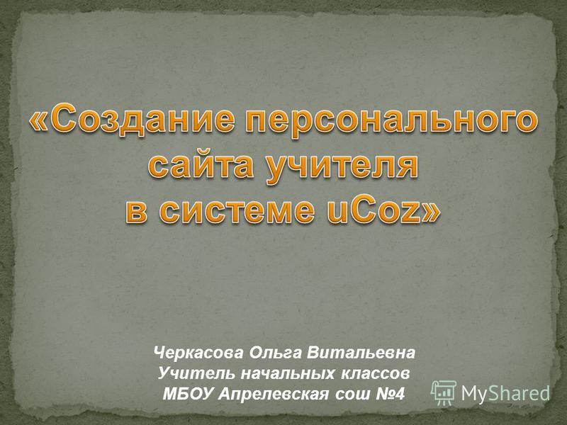 Черкасова Ольга Витальевна Учитель начальных классов МБОУ Апрелевская сош 4