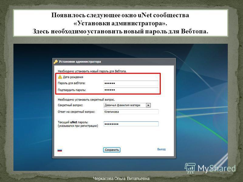Появилось следующее окно uNet сообщества «Установки администратора». Здесь необходимо установить новый пароль для Вебтопа. Черкасова Ольга Витальевна