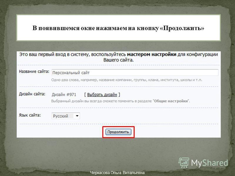 В появившемся окне нажимаем на кнопку «Продолжить» Черкасова Ольга Витальевна