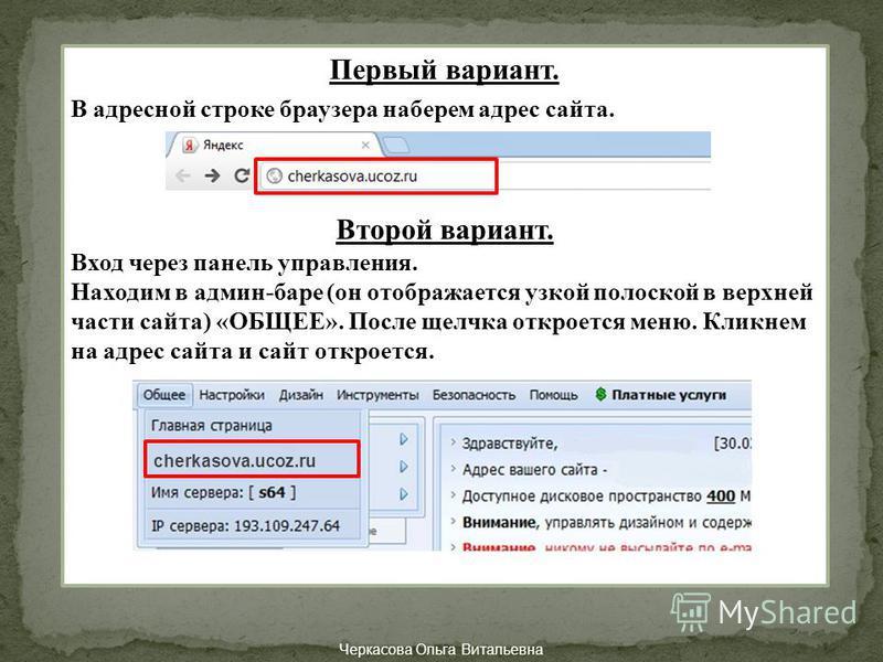Первый вариант. В адресной строке браузера наберем адрес сайта. Второй вариант. Вход через панель управления. Находим в админ-баре (он отображается узкой полоской в верхней части сайта) «ОБЩЕЕ». После щелчка откроется меню. Кликнем на адрес сайта и с