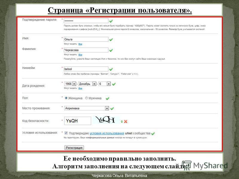 Страница «Регистрации пользователя». Ее необходимо правильно заполнить. Алгоритм заполнения на следующем слайде. Черкасова Ольга Витальевна