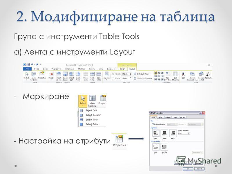 2. Модифициране на таблица Група с инструменти Table Tools a) Лента с инструменти Layout -Маркиране - Настройка на атрибути