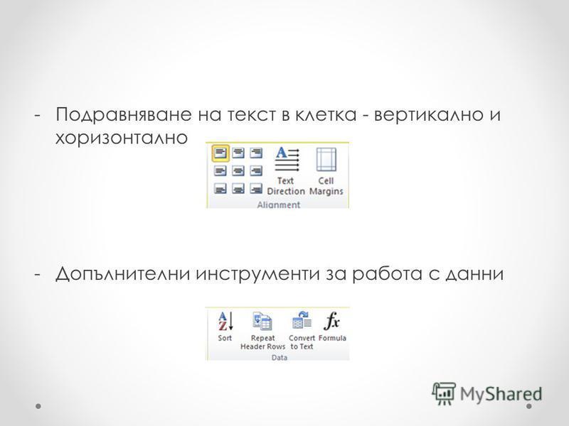 -Подравняване на текст в клетка - вертикално и хоризонтално -Допълнителни инструменти за работа с данни