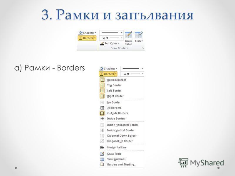 3. Рамки и запълвания а) Рамки - Borders