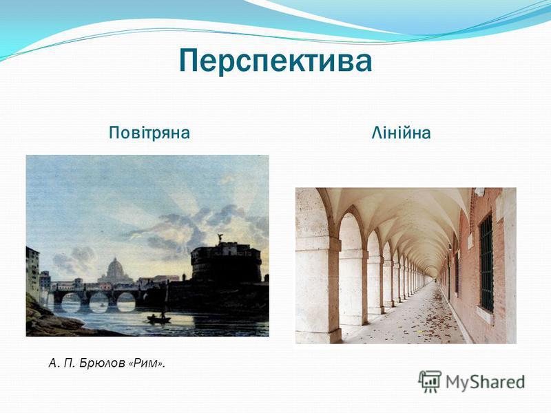 Перспектива Повітряна Лінійна А. П. Брюлов «Рим».
