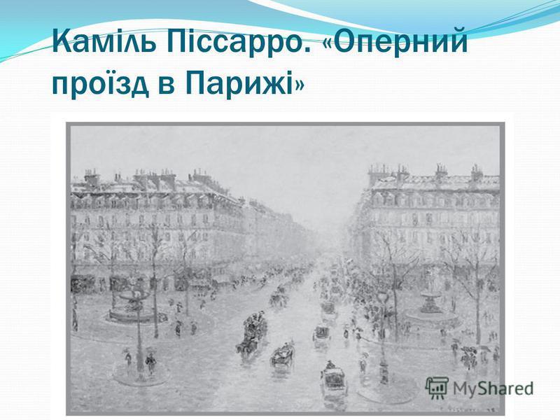 Каміль Піссарро. «Оперний проїзд в Парижі»