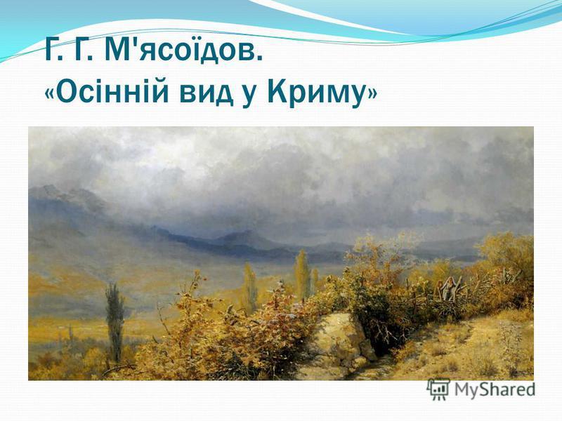 Г. Г. М'ясоїдов. «Осінній вид у Криму»