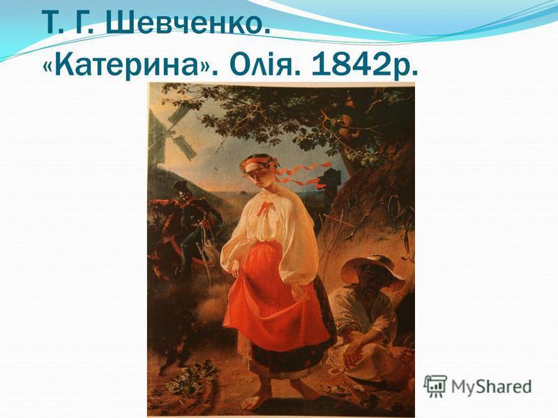 Т. Г. Шевченко. «Катерина». Олія. 1842р.