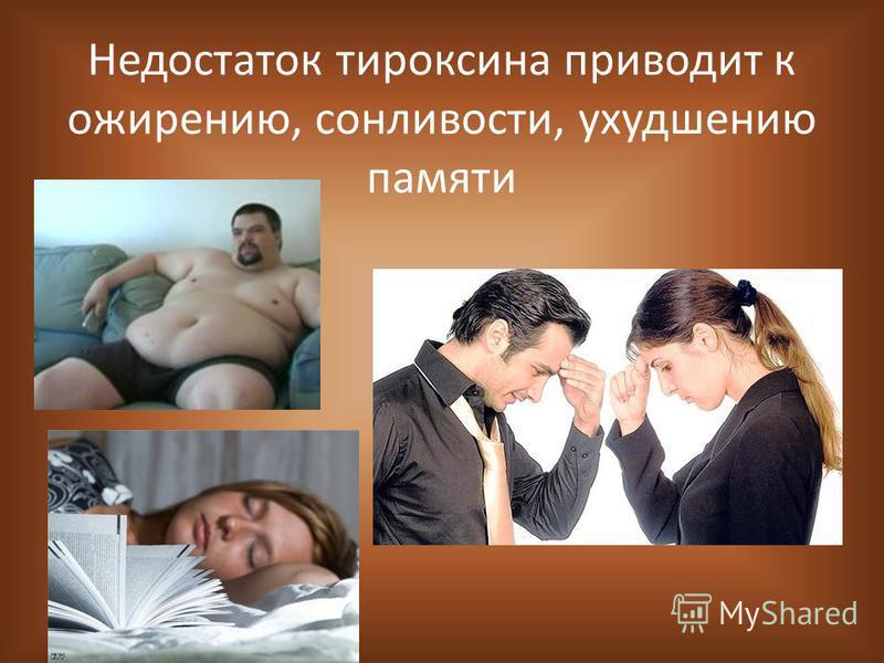 Недостаток тироксина приводит к ожирению, сонливости, ухудшению памяти