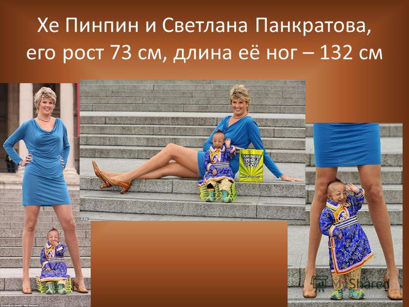 Хе Пинпин и Светлана Панкратова, его рост 73 см, длина её ног – 132 см