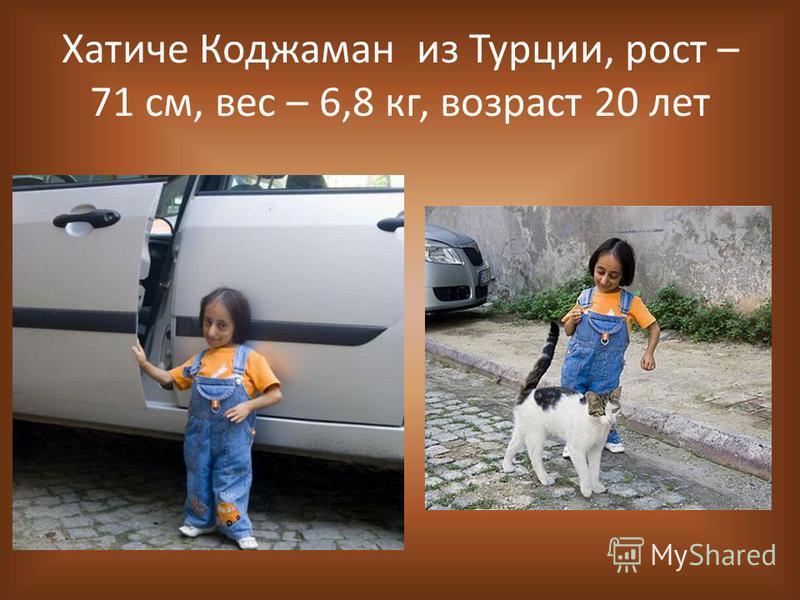 Хатиче Коджаман из Турции, рост – 71 см, вес – 6,8 кг, возраст 20 лет