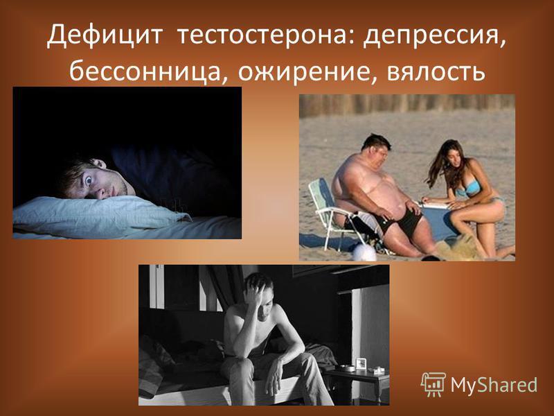 Дефицит тестостерона: депрессия, бессонница, ожирение, вялость