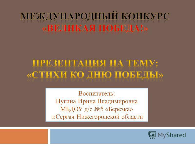 Воспитатель: Пугина Ирина Владимировна МБДОУ д/с 5 «Березка» г.Сергач Нижегородской области