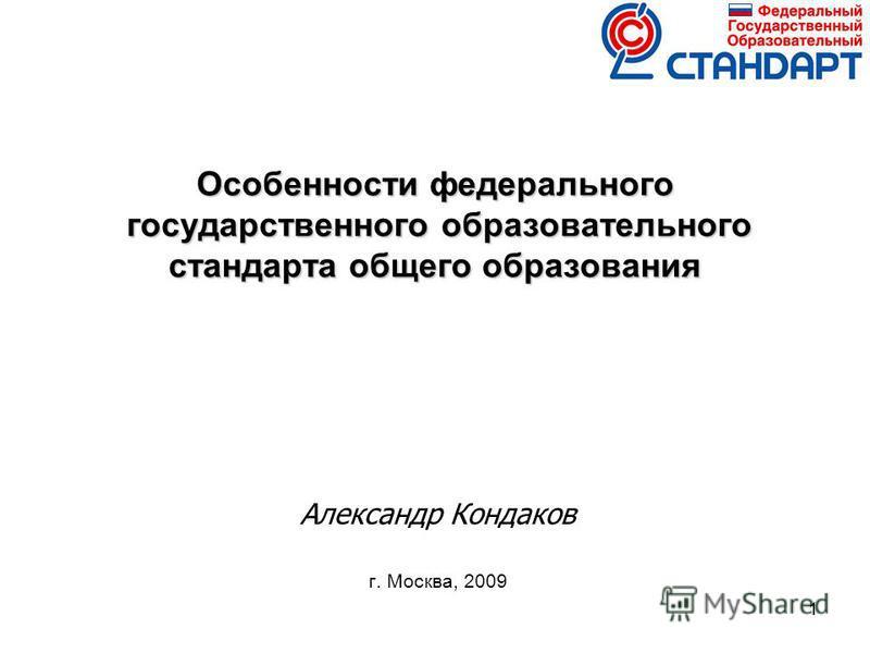 11 Особенности федерального государственного образовательного стандарта общего образования Александр Кондаков г. Москва, 2009
