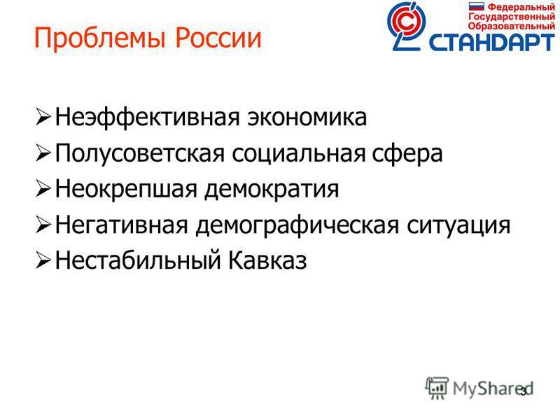 333 Проблемы России Неэффективная экономика Полусоветская социальная сфера Неокрепшая демократия Негативная демографическая ситуация Нестабильный Кавказ