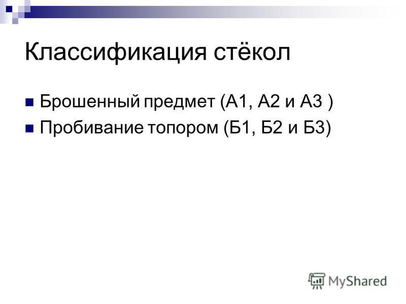 Классификация стёкол Брошенный предмет (А1, А2 и А3 ) Пробивание топором (Б1, Б2 и Б3)