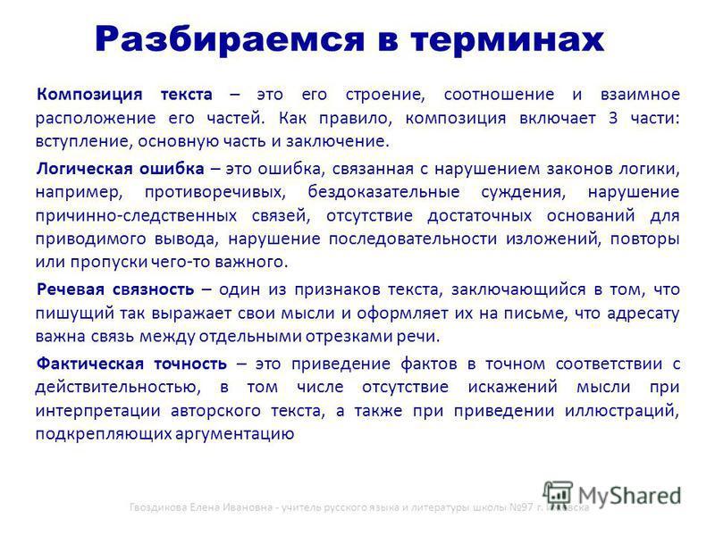 Разбираемся в терминах Композиция текста – это его строение, соотношение и взаимное расположение его частей. Как правило, композиция включает 3 части: вступление, основную часть и заключение. Логическая ошибка – это ошибка, связанная с нарушением зак