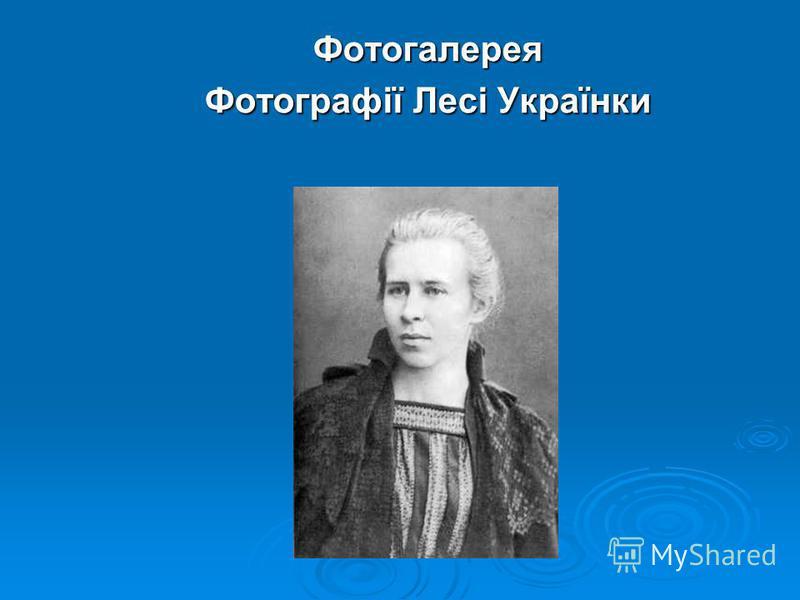 Фотогалерея Фотографії Лесі Українки