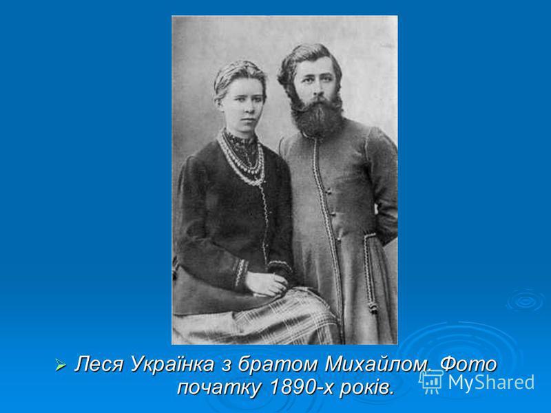 Леся Українка з братом Михайлом. Фото початку 1890-х років. Леся Українка з братом Михайлом. Фото початку 1890-х років.