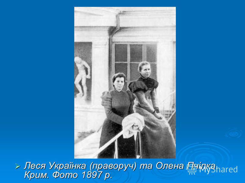 Леся Українка (праворуч) та Олена Пчілка. Крим. Фото 1897 р. Леся Українка (праворуч) та Олена Пчілка. Крим. Фото 1897 р.