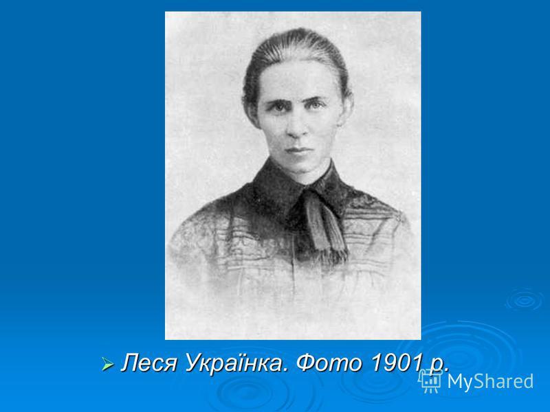 Леся Українка. Фото 1901 р. Леся Українка. Фото 1901 р.