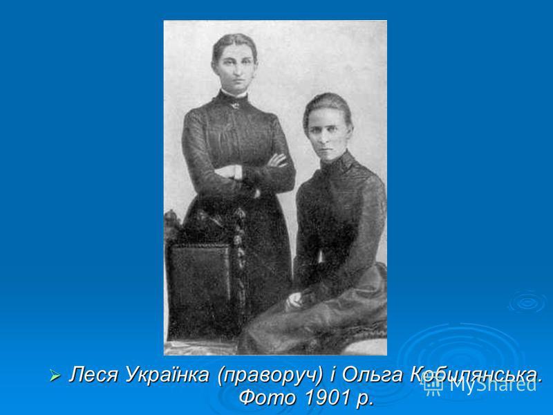 Леся Українка (праворуч) і Ольга Кобилянська. Фото 1901 р. Леся Українка (праворуч) і Ольга Кобилянська. Фото 1901 р.
