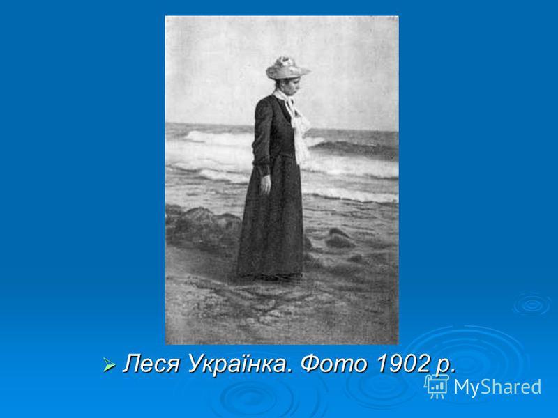 Леся Українка. Фото 1902 р. Леся Українка. Фото 1902 р.