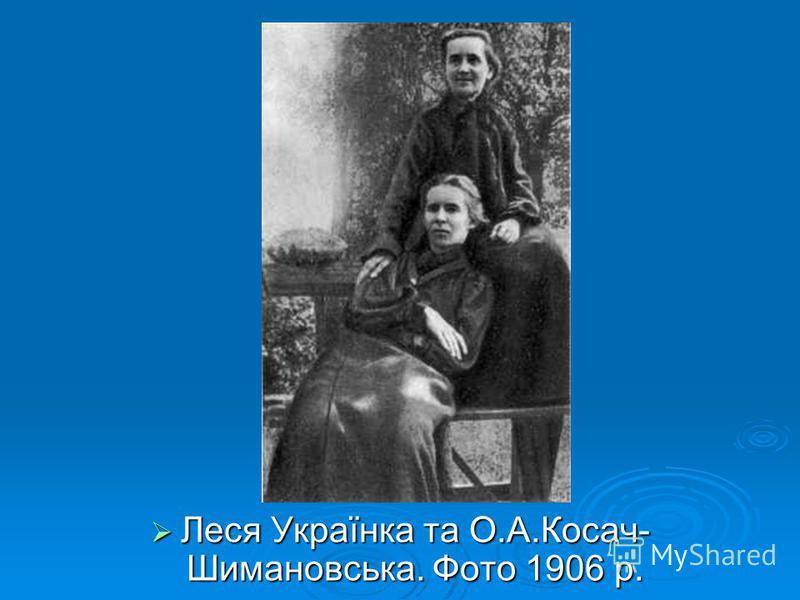 Леся Українка та О.А.Косач- Шимановська. Фото 1906 р. Леся Українка та О.А.Косач- Шимановська. Фото 1906 р.