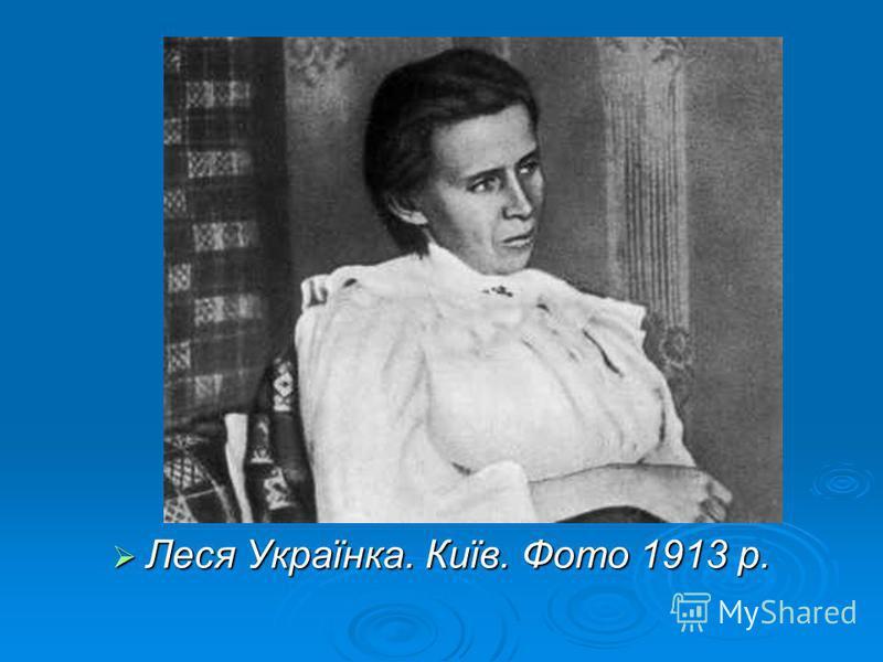 Леся Українка. Київ. Фото 1913 р. Леся Українка. Київ. Фото 1913 р.