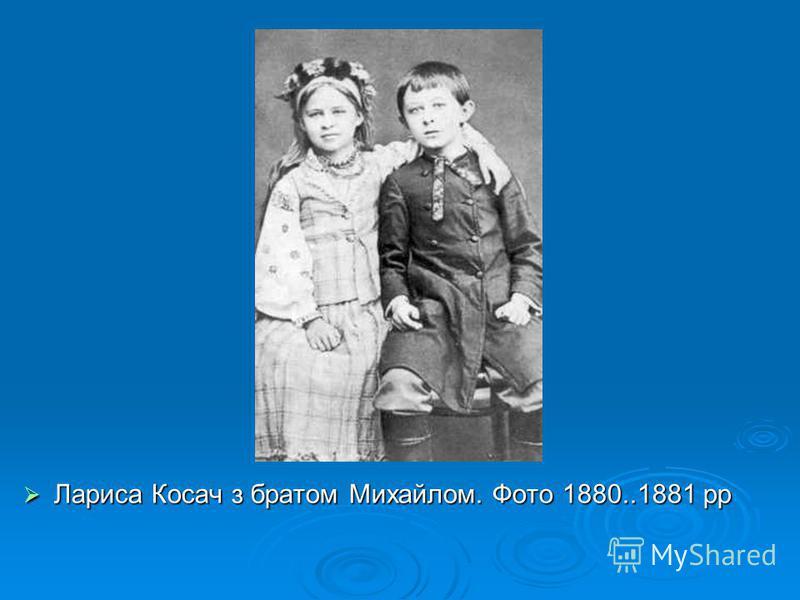 Лариса Косач з братом Михайлом. Фото 1880..1881 рр Лариса Косач з братом Михайлом. Фото 1880..1881 рр