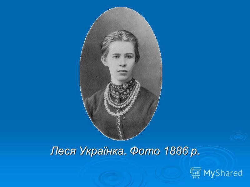 Леся Українка. Фото 1886 р.