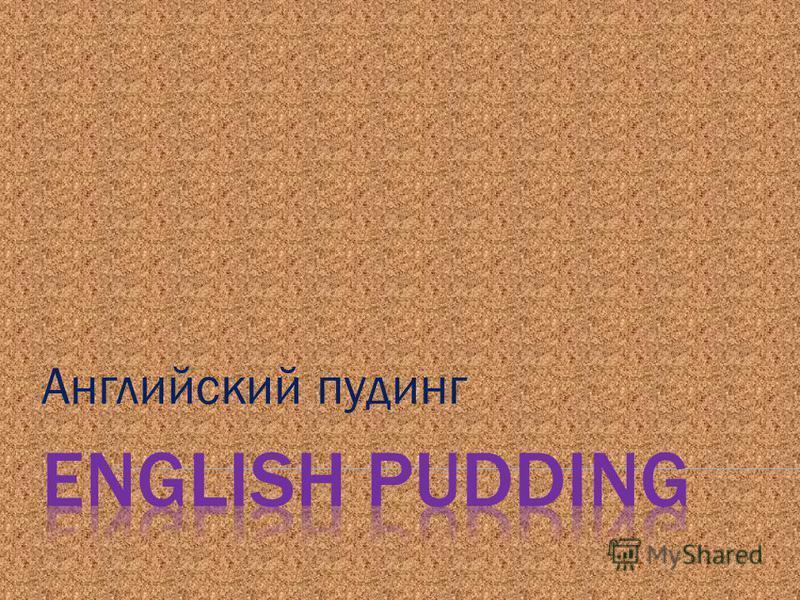 Английский пудинг