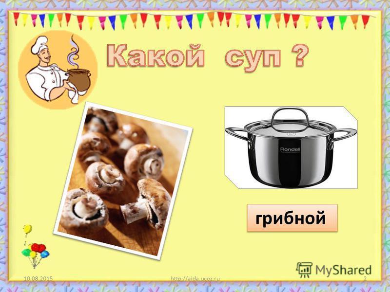 10.08.2015http://aida.ucoz.ru2 грибной