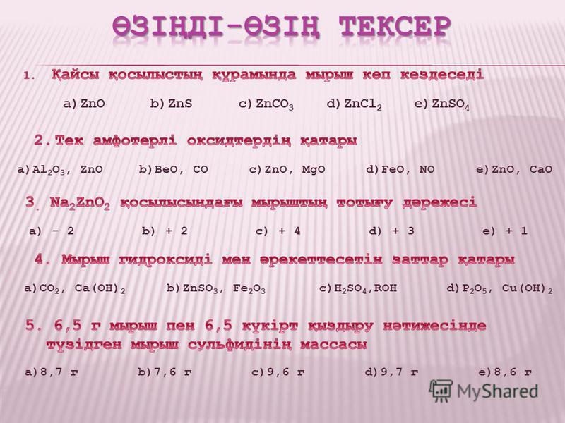a)ZnOb)ZnSc)ZnCO 3 d)ZnCl 2 e)ZnSO 4 a)Al 2 O 3, ZnOb)BeO, COc)ZnO, MgOd)FeO, NOe)ZnO, CaO a) - 2b) + 2c) + 4d) + 3e) + 1 a)CO 2, Ca(OH) 2 b)ZnSO 3, Fe 2 O 3 c)H 2 SO 4,ROHd)P 2 O 5, Cu(OH) 2 a)8,7 гb)7,6 гc)9,6 гd)9,7 гe)8,6 г