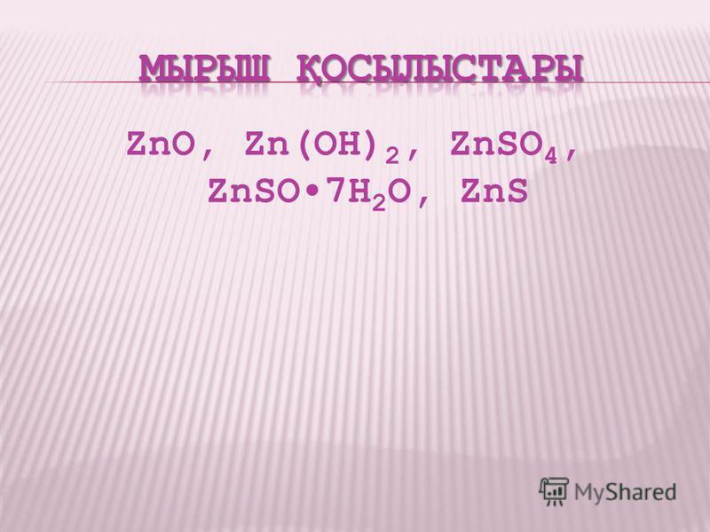ZnO, Zn(OH) 2, ZnSO 4, ZnSO7H 2 O, ZnS