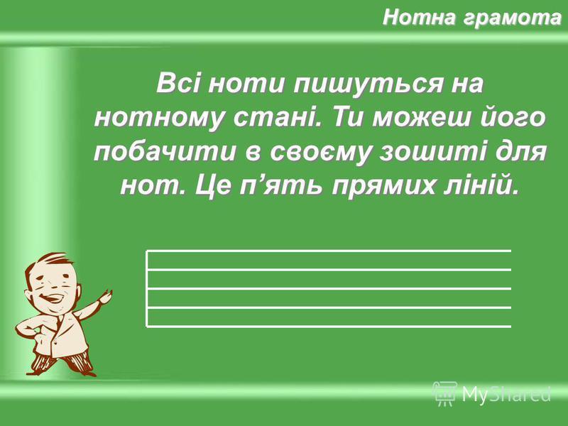 А музику теж можна записати в книжку, чи нотний зошит. Але для цього треба знати музичні літери. Ці літери називаються НОТАМИ А музику теж можна записати в книжку, чи нотний зошит. Але для цього треба знати музичні літери. Ці літери називаються НОТАМ