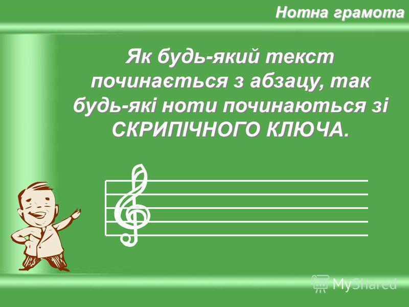 Всі ноти пишуться на нотному стані. Ти можеш його побачити в своєму зошиті для нот. Це пять прямих ліній. Всі ноти пишуться на нотному стані. Ти можеш його побачити в своєму зошиті для нот. Це пять прямих ліній. Нотна грамота