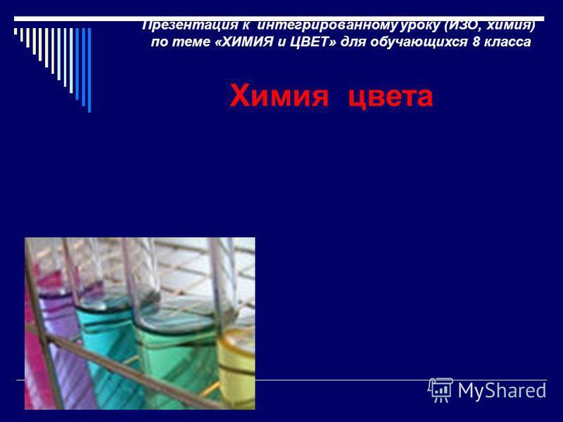 Презентация к интегрированному уроку (ИЗО, химия) по теме «ХИМИЯ и ЦВЕТ» для обучающихся 8 класса Химия цвета