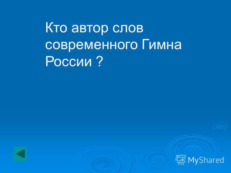 Кто автор слов современного Гимна России ?