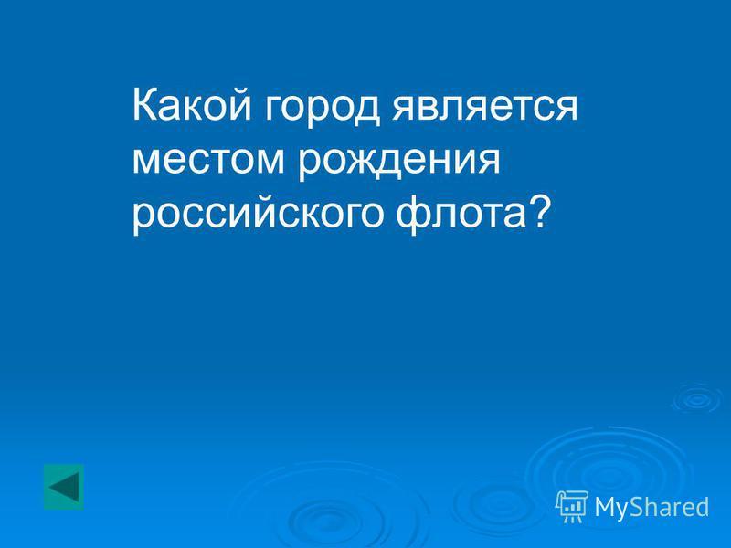 Какой город является местом рождения российского флота?