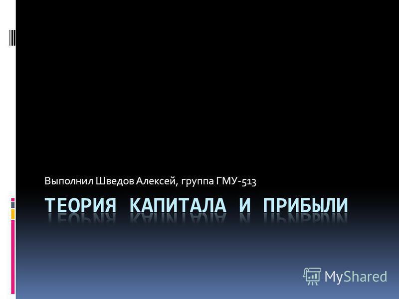 Выполнил Шведов Алексей, группа ГМУ-513