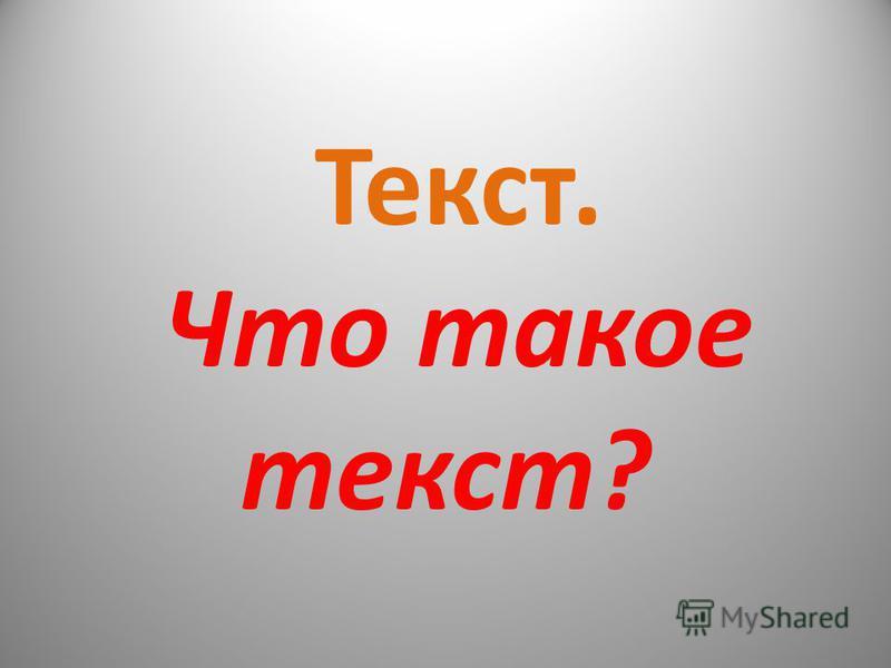 Текст. Что такое текст?